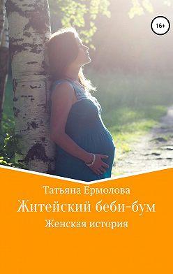 Татьяна Ермолова - Житейский беби-бум