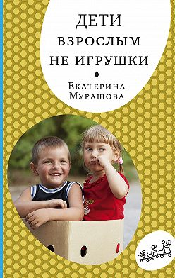 Екатерина Мурашова - Дети взрослым не игрушки