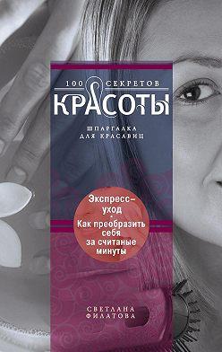 Светлана Филатова - Экспресс-уход. Как преобразить себя за считаные минуты