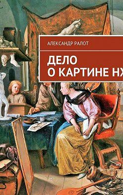 Александр Ралот - Дело о картине НХ