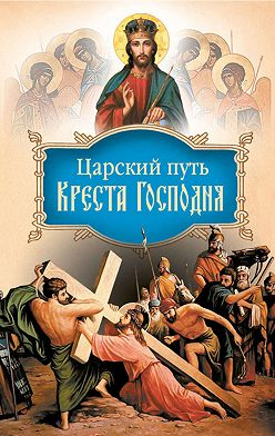 святитель Иоанн (Максимович) - Царский путь Креста Господня, вводящий в Жизнь Вечную