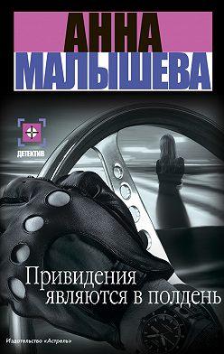 Анна Малышева - Привидения являются в полдень