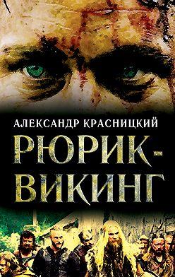 Александр Красницкий - Рюрик-викинг (сборник)