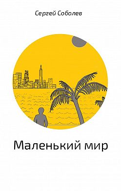 Сергей Соболев - Маленький мир