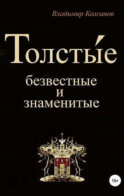 Владимир Колганов - Толсты́е: безвестные и знаменитые