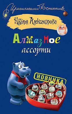 Наталья Александрова - Алмазное ассорти