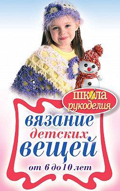 Елена Каминская - Вязание детских вещей от 6 до 10 лет