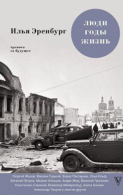 Илья Эренбург - Люди, годы, жизнь. Тревога за будущее. Книги четвертая и пятая