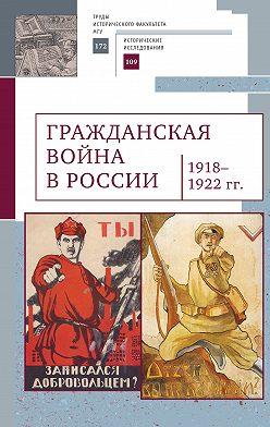 Коллектив авторов - Гражданская война в России (1918–1922 гг.)