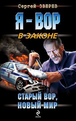 Сергей Зверев - Старый вор, новый мир
