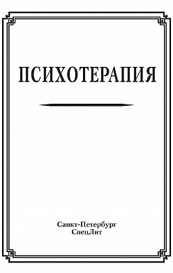 Коллектив авторов - Психотерапия
