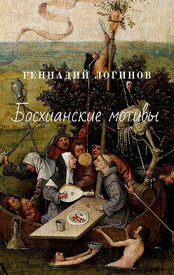 Геннадий Логинов - Босхианские мотивы