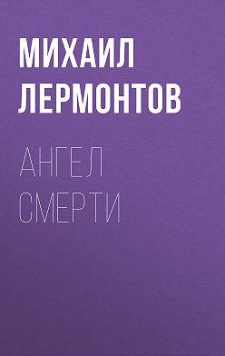 Михаил Лермонтов - Ангел смерти