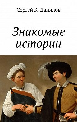 Сергей Данилов - Знакомые истории