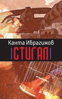 Канта Ибрагимов - Стигал