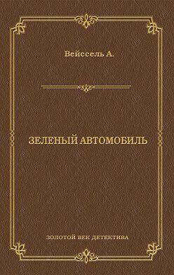 Август Вейссель - Зеленый автомобиль