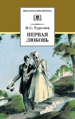 Иван Тургенев - Первая любовь (сборник)