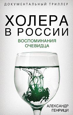 Александр Генрици - Холера в России. Воспоминания очевидца