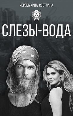 Светлана Черемухина - Слезы-вода