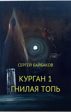 Сергей Байбаков - Курган 1. Гнилая топь