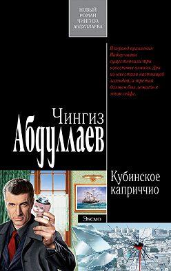 Чингиз Абдуллаев - Кубинское каприччио