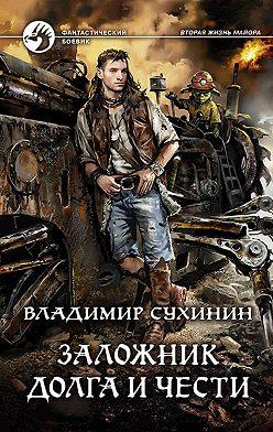 Владимир Сухинин - Заложник долга и чести