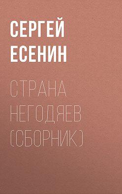 Сергей Есенин - Страна негодяев (сборник)