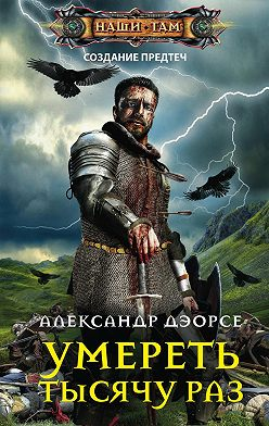 Александр Дзорсе - Умереть тысячу раз