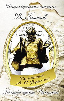 Валерий Кононов - Памятник А. С. Пушкину