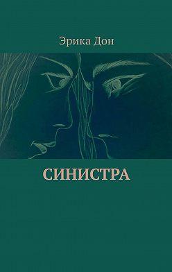 Эрика Дон - Синистра