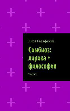 Киса Казяфкина - Симбиоз: лирика + философия. Часть1
