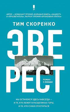 Тим Скоренко - Эверест