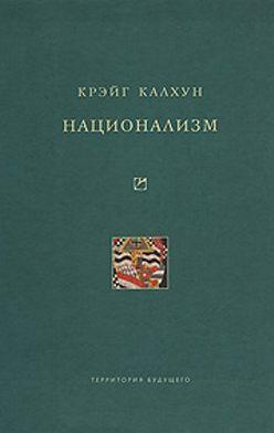 Крэйг Калхун - Национализм