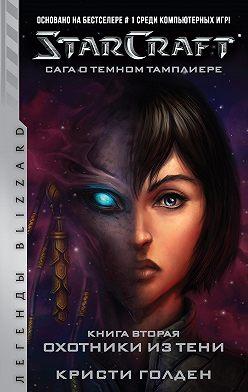 Кристи Голден - Starcraft: Сага о темном тамплиере. Книга вторая: Охотники из тени