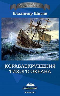 Владимир Шигин - Кораблекрушения Тихого океана