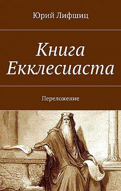 Юрий Лифшиц - Книга Екклесиаста. Переложение