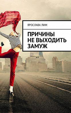 Ярослава Лим - Причины невыходить замуж