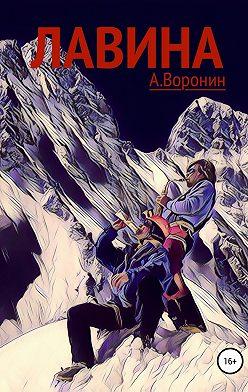 Андрей Воронин - Лавина