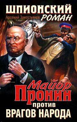 Арсений Замостьянов - Майор Пронин против врагов народа