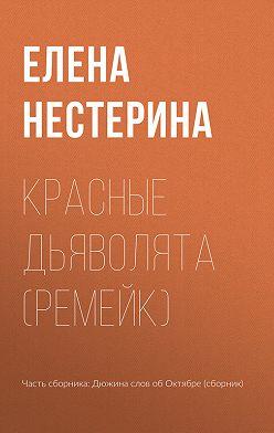 Елена Нестерина - Красные дьяволята (ремейк)