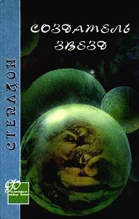 Олаф Стэплдон - Создатель звезд