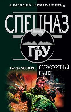 Сергей Москвин - Сверхсекретный объект