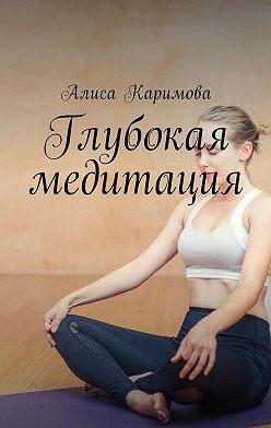 Алиса Каримова - Глубокая медитация