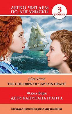 Жюль Верн - Дети капитана Гранта / The Children of Captain Grant