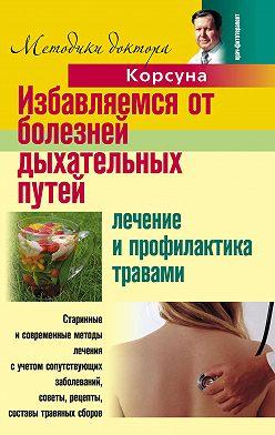 Владимир Корсун - Избавляемся от болезней дыхательных путей. Лечение и профилактика травами