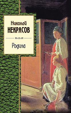 Николай Некрасов - Родина (сборник)