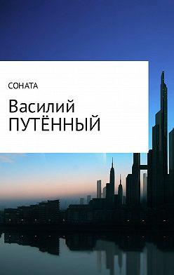 Василий Путённый - Соната