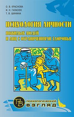 Ольга Краснова - Психология личности пожилых людей и лиц с ограничениями здоровья