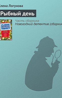 Елена Логунова - Рыбный день