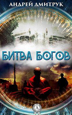 Андрей Дмитрук - БИТВА БОГОВ